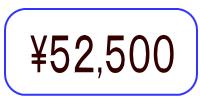 52500円