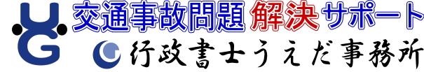 交通事故問題解決サポート 後遺障害等級認定-千葉県・東京都 関東全域対応