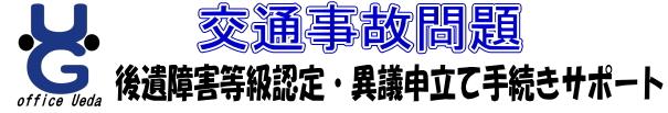 千葉県市原市 行政書士 交通事故問題解決サポート